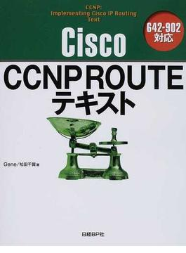 Cisco CCNP ROUTEテキスト