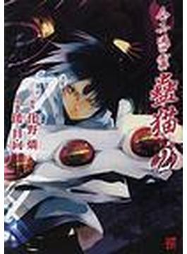人工憑霊蠱猫(単行本コミックス) 2巻セット(単行本コミックス)