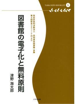 図書館の電子化と無料原則 特定非営利活動法人共同保存図書館・多摩 第4回総会(2011・5・29)より