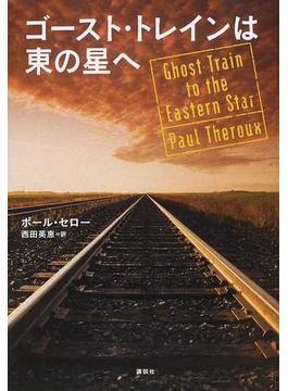 ゴースト・トレインは東の星へ