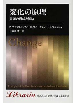 変化の原理 問題の形成と解決 新装版