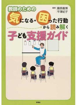 教師のための気になる・困った行動から読み解く子ども支援ガイド
