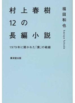 村上春樹12の長編小説 1979年に開かれた「僕」の戦線