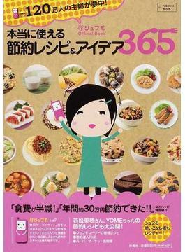 本当に使える節約レシピ&アイデア365 シュフモOfficial Book
