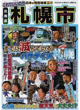 これでいいのか北海道札幌市 第1弾 すでに滅んでいるパラダイス札幌