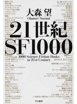 21世紀SF1000 PART1(ハヤカワ文庫 JA)