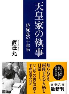 天皇家の執事 侍従長の十年半(文春文庫)