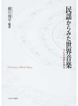 民謡からみた世界音楽 うたの地脈を探る