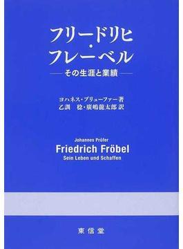 フリードリヒ・フレーベル その生涯と業績