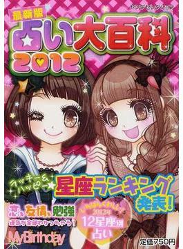 占い大百科 2012最新版