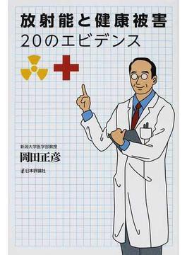 放射能と健康被害20のエビデンス