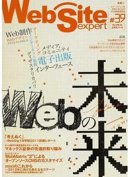 Web Site expert #39 特集・Webの未来
