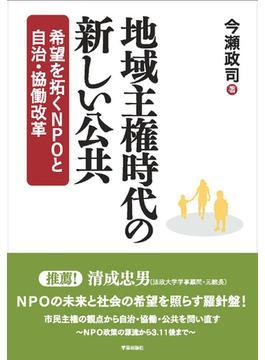 地域主権時代の新しい公共 希望を拓くNPOと自治・協働改革
