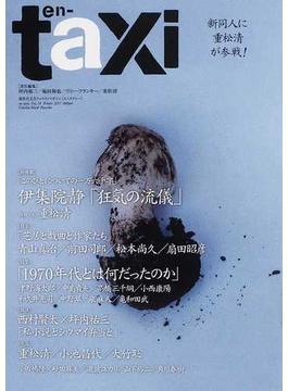 en‐taxi Vol.34(2011Winter)