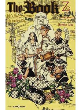 The Book jojo's bizarre adventure 4th another day(JUMP J BOOKS(ジャンプジェーブックス))