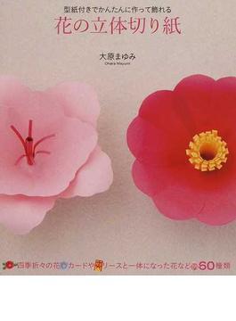 花の立体切り紙 型紙付きでかんたんに作って飾れる 四季折々の花 カードやリースと一体になった花など60種類