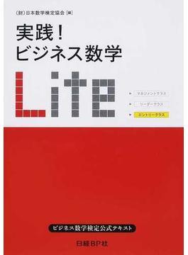 実践!ビジネス数学Lite ビジネス数学検定公式テキスト