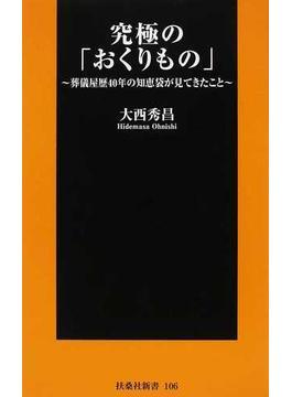 究極の「おくりもの」 葬儀屋歴40年の知恵袋が見てきたこと(扶桑社新書)