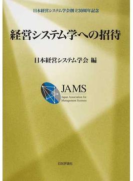 経営システム学への招待 日本経営システム学会創立30周年記念