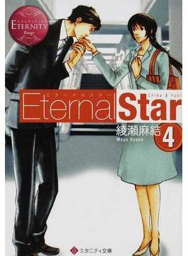 Eternal Star Chika & Yuki 4(エタニティ文庫)