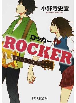 ROCKER(ポプラ文庫ピュアフル)
