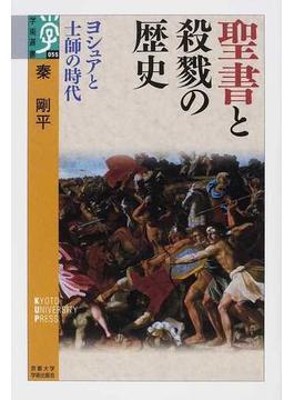 聖書と殺戮の歴史 ヨシュアと士師の時代