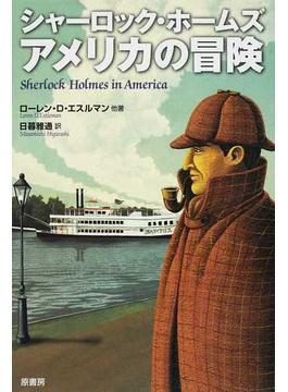 シャーロック・ホームズアメリカの冒険