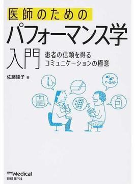 医師のためのパフォーマンス学入門 患者の信頼を得るコミュニケーションの極意