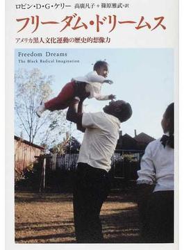 フリーダム・ドリームス アメリカ黒人文化運動の歴史的想像力