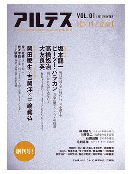 アルテス QUARTERLY MAGAZINE FOR MUSIC AND CULTURE VOL.01(2011WINTER) 特集3・11と音楽