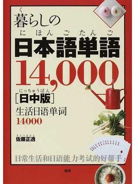 暮らしの日本語単語14,000 日中版