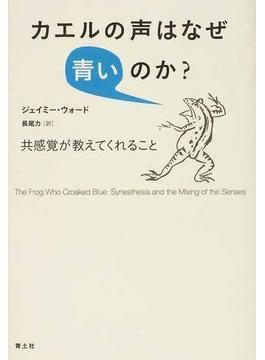 カエルの声はなぜ青いのか? 共感覚が教えてくれること