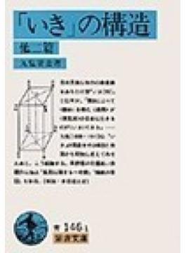 「いき」の構造 他二篇 改版(岩波文庫)
