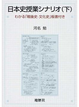 日本史授業シナリオ わかる「戦後史・文化史」板書付き 下