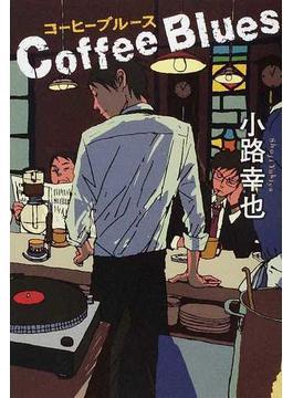 コーヒーブルース