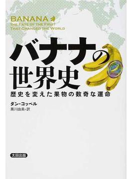 バナナの世界史 歴史を変えた果物の数奇な運命