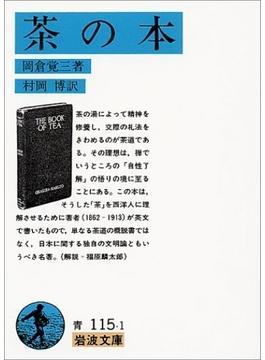 茶の本 改版(岩波文庫)