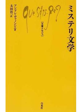 ミステリ文学(文庫クセジュ)