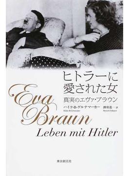 ヒトラーに愛された女 真実のエヴァ・ブラウン