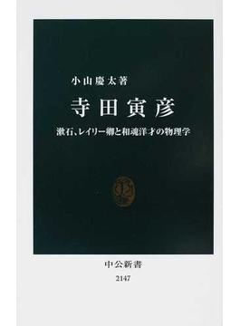 寺田寅彦 漱石、レイリー卿と和魂洋才の物理学(中公新書)