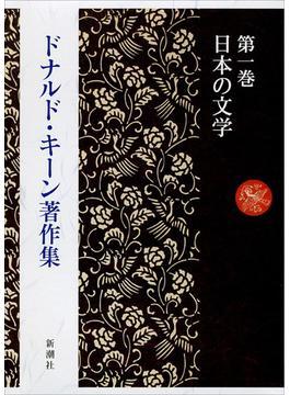 ドナルド・キーン著作集 第1巻 日本の文学