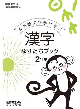 漢字なりたちブック 白川静文字学に学ぶ 2年生