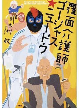覆面介護師ゴージャス★ニュードウ