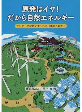 原発はイヤ!だから自然エネルギー デンマークが教えてくれる日本のこれから