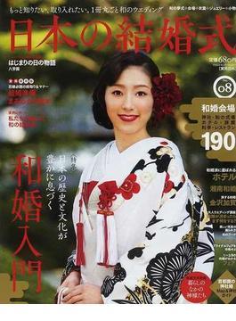 日本の結婚式 No.08 日本の歴史と文化が豊かに息づく和婚入門