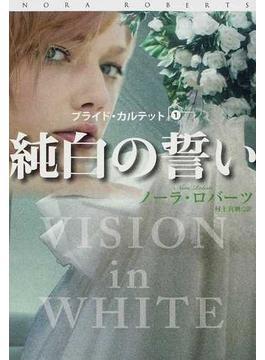 純白の誓い(扶桑社ロマンス)