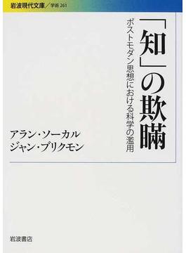 「知」の欺瞞 ポストモダン思想における科学の濫用(岩波現代文庫)
