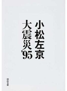 大震災'95(河出文庫)