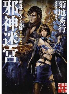 邪神迷宮(実業之日本社文庫)