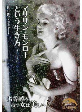 マリリン・モンローという生き方 劣等感を持つ女は美しい(新人物文庫)